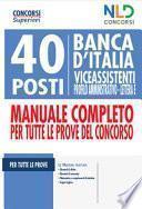 40 posti Banca d'italia. Viceassistenti profilo amministrativo. Lettera E. Manuale completo per tutte le prove del concorso