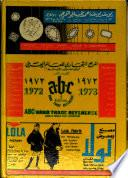 ABC-Arab trade reference