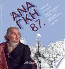 'Ananke. Quadrimestrale di cultura, storia e tecniche della conservazione per il progetto (2019). Vol. 87