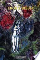 Eros e Bibbia