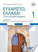 Eucharistò, Ellada! Corso di lingua neogreca