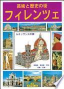 Firenze. Ediz. giapponese