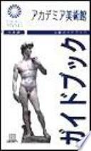 Galleria dell'Accademia. Ediz. giapponese