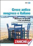 Greco antico, neogreco e italiano