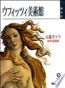Guida alla galleria degli Uffizi. Ediz. giapponese