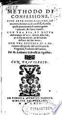 Methodo di confessione, cioe arte, ouer ragione, et una certa brieue uia di confessarsi .... Con una epistola di S. Girolamo del modo del conseruare la uirginita
