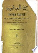 Piccolo manuale dell'arabo volgare d'Egitto
