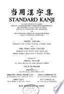 Standard Kanji ; by Oreste Vaccari and Enko Elisa Vaccari