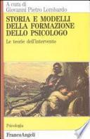 Storia e modelli della formazione dello psicologo. Le teorie dell'intervento