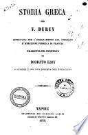 Storia greca per V. Duruy